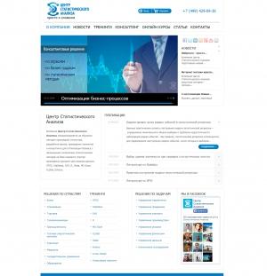 Портал Центра Статистического Анализа