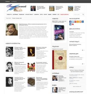 Интернет-проект «Пиши-Читай»