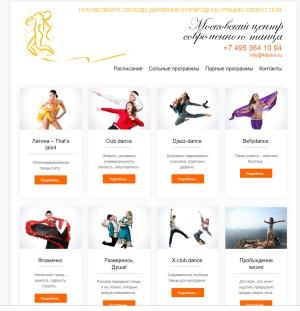 Сайт Московского Центра Современного Танца