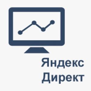 Настройка и ведение рекламных кампаний в Яндекс.Директ