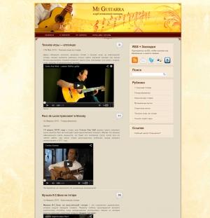 Клуб испанской гитары
