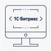 1С Битрикс - разработка сайтов, интеграция, программирование модулей и компонентов