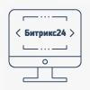 Битрикс24 - внедрение CRM, программирование доп. возможностей